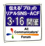 acf2008.jpg